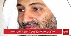 افشای ارتباط و همکاری ایران با تروریستهای القاعده