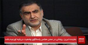 نماینده تبریز: روحانی در صحن مجلس پاسخگوی وضعیت دریاچه اورمیه باشد