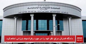 دادگاه فدرال عراق نظر خود را در مورد رفراندوم بارزانی اعلام کرد