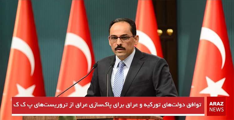 توافق دولتهای تورکیه و عراق برای پاکسازی عراق از تروریستهای پ ک ک