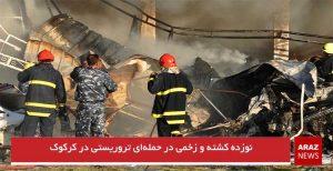 نوزده کشته و زخمی در حملهای تروریستی در کرکوک