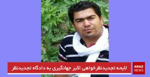 لایحه تجدیدنظرخواهی اکبر جهانگیری به دادگاه تجدیدنظر