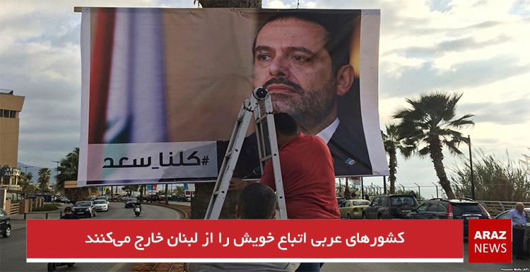 کشورهای عربی اتباع خویش را از لبنان خارج میکنند