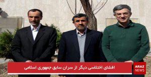 افشای اختلاسی دیگر از سران سابق جمهوری اسلامی