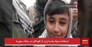 استفاده سپاه پاسداران از کودکان در جنگ سوریه