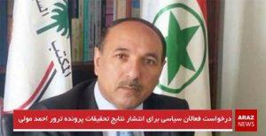 درخواست فعالان سیاسی برای انتشار نتایج تحقیقات پرونده ترور احمد مولی