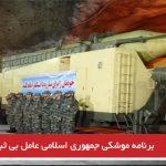 برنامه موشکی جمهوری اسلامی عامل بی ثباتی