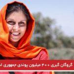 گروگان گیری ۴۰۰ میلیون پوندی جمهوری اسلامی