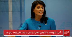 آمریکا خواستار اقدام بینالمللی در قبال سیاست ایران در یمن شد