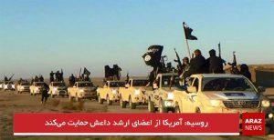 روسیه: آمریکا از اعضای ارشد داعش حمایت میکند
