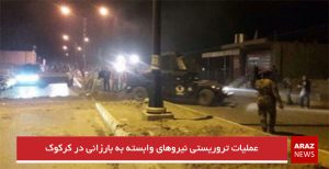 عملیات تروریستی نیروهای وابسته به بارزانی در کرکوک