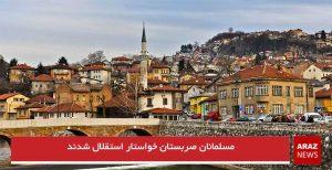 مسلمانان صربستان خواستار استقلال شدند