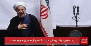 به دستور دولت روحانی ۱۵۰ دانشجو از تحصیل محروم شدند