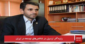 رتبه آخر اردبیل در شاخصهای توسعه در ایران