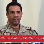 ائتلاف سعودی پس از پرتاب موشک از یمن، ایران را به تجاوز نظامی متهم کرد
