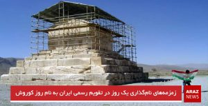 زمزمههای نامگذاری یک روز در تقویم رسمی ایران به نام روز کوروش