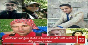 بازداشت فعالان ملی شرکتکننده در مراسم تشیع جنازه جانباختگان عملیات تروریستی پژاک