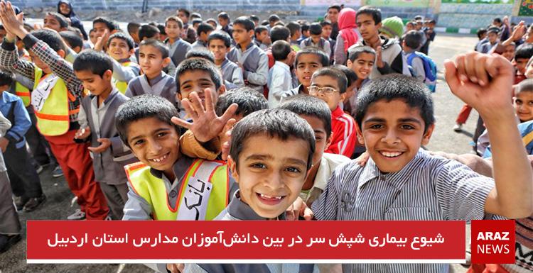 شیوع بیماری شپش سر در بین دانشآموزان مدارس استان اردبیل