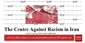 عرب ستیزی، آزاد و رسمی وتبعض ستیزان عرب در معرض سرکوب وزندان