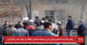 پلمپ کارخانه کمباینسازی تبریز توسط سازمان اوقاف و بیکار شدن کارگران