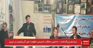 مراسم بزرگداشت ۷۲-مین سالگرد تاسیس حکومت ملی آزربایجان در تبریز