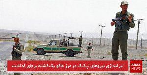 تیراندازی نیروهای پکک در مرز ماکو یک کشته برجای گذاشت