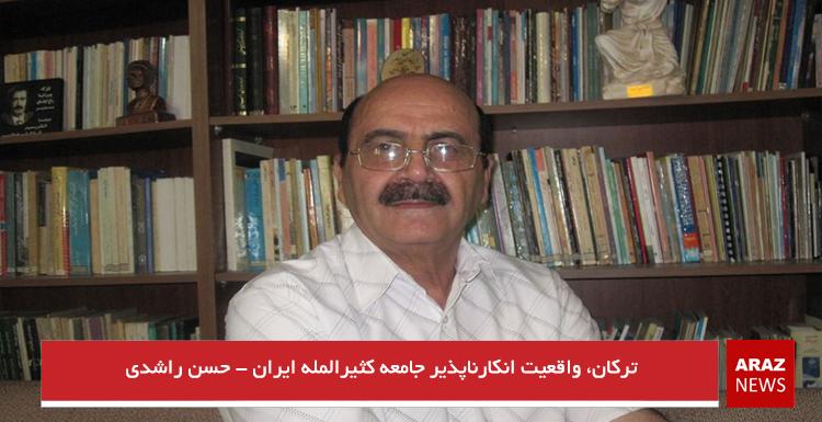 ترکان، واقعیت انکارناپذیر جامعه کثیرالمله ایران