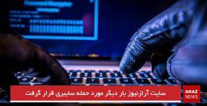 سایت آرازنیوز بار دیگر مورد حمله سایبری قرار گرفت
