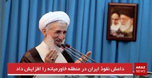 داعش نفوذ ایران در منطقه خاورمیانه را افزایش داد