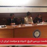 برگزاری نشست بررسی «تاریخ، ادبیات و سیاست ایران از دیروز تا به امروز»
