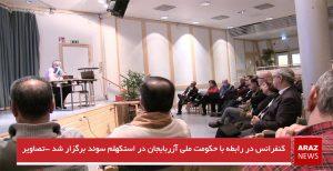 کنفرانس در رابطه با حکومت ملی آزربایجان در استکهلم سوئد برگزار شد -تصاویر و ویدئو