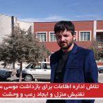 تلاش اداره اطلاعات برای بازداشت موسی سودی/تفتیش منزل و ایجاد رعب و وحشت