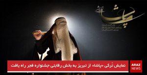 نمایش تُرکی «پاشا» از تبریز به بخش رقابتی جشنواره فجر راه یافت