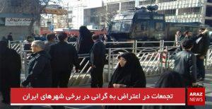 تجمعات در اعتراض به گرانی در برخی شهرهای ایران