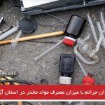 ارتباط میزان جرائم با میزان مصرف مواد مخدر در استان آزربایجان غربی