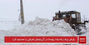 بارش برف راه۲۵۰ روستا در آزربایجان شرقی را مسدود کرد