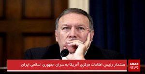 هشدار رئیس اطلاعات مرکزی آمریکا به سران جمهوری اسلامی ایران