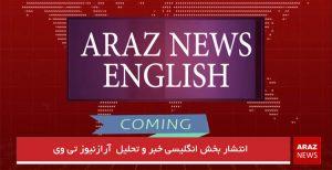 بخش خبر و تحلیل انگلیسیآرازنیوز تی وی به زودی آغاز به کار خواهد کرد