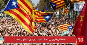 استقلالطلبان برنده انتخابات پارلمان کاتالونیا شدند