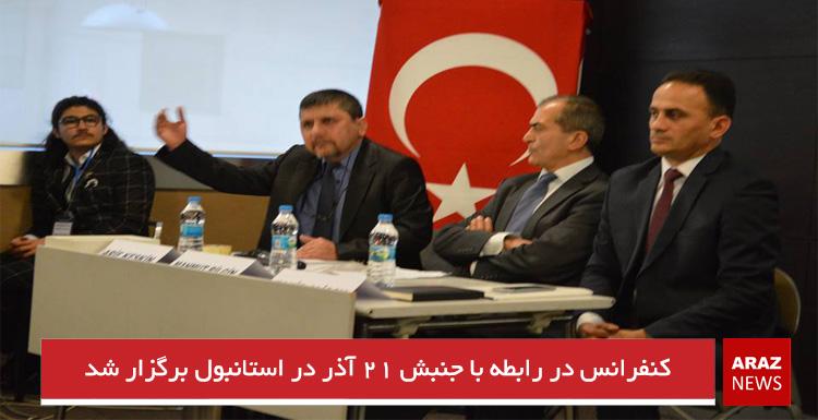 کنفرانس در رابطه با جنبش ۲۱ آذر در استانبول برگزار شد