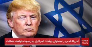 آمریکا قدس را بهعنوان پایتخت اسرائیل به رسمیت خواهند شناخت