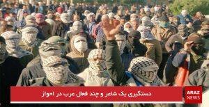 دستگیری یک شاعر و چند فعال عرب در احواز