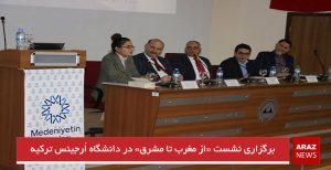 برگزاری نشست «از مغرب تا مشرق» در دانشگاه اَرجیئس ترکیه – تصاویر