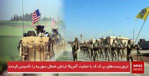 تروریستهای پ ک ک با حمایت آمریکا ارتش شمال سوریه را تأسیس کردند