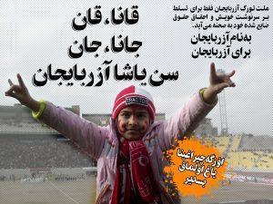بیانیه مشترک احزاب و تشکل های سیاسی آزربایجان در خصوص اعتراضات خیابانی در ایران