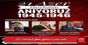 نشست سیاسی در استانبول بهمنظور گرامیداشت ۲۱ آذر