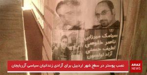 نصب پوستر در سطح شهر اردبیل برای آزادی زندانیان سیاسی آزربایجان