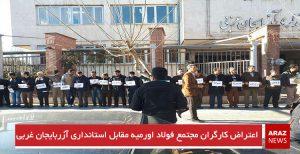 اعتراض کارگران مجتمع فولاد اورمیه مقابل استانداری آزربایجان غربی