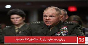 ژنرال رابرت نلر: برای یک جنگ بزرگ آمادهباشید