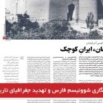 تاریخنگاری شوونیسم فارس و تهدید جغرافیای تاریخی آزربایجان